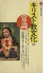 キリスト教文化の常識(講談社現代新書)(新書)