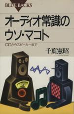 オーディオ常識のウソ・マコト CDからスピーカーまで(ブルーバックスB‐1039)(新書)
