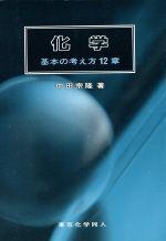 化学 基本の考え方12章(単行本)