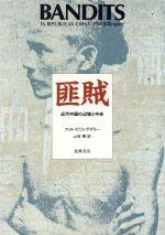 匪賊 近代中国の辺境と中央(単行本)
