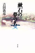 漱石の夢の女(単行本)