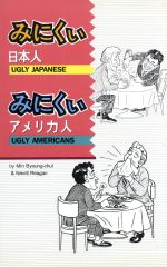 みにくい日本人、みにくいアメリカ人(新書)