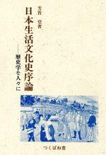 日本生活文化史序論 歴史学を人々に(単行本)