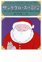 サンタクロースの冒険(扶桑社エンターテイメント0387)(児童書)