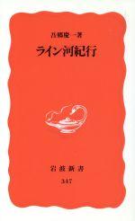 ライン河紀行(岩波新書347)(新書)