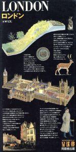ロンドン(「旅する21世紀」ブック 望遠郷4)(単行本)
