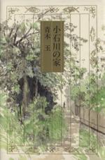 小石川の家(単行本)