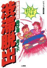 高速道路渋滞脱出ぬけ道ガイド 一時間早く着く!早道ぬけ道大発見(Sankaido motor books4wheels)(単行本)
