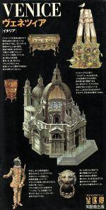 ヴェネツィア(「旅する21世紀」ブック 望遠郷5)(単行本)