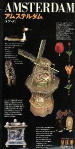 アムステルダム オランダ(「旅する21世紀」ブック 望遠郷6)(単行本)