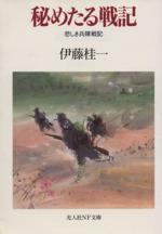 秘めたる戦記 悲しき兵隊戦記(光人社NF文庫)(文庫)
