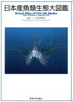 日本産魚類生態大図鑑