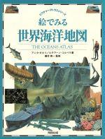 絵でみる世界海洋地図(ピクチャーアトラスシリーズ)(単行本)