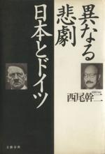 異なる悲劇日本とドイツ(単行本)