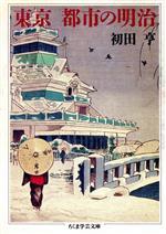 東京 都市の明治(ちくま学芸文庫)(文庫)