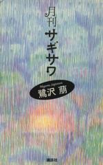 月刊サギサワ(単行本)