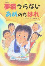 夢猫うらないあめのちはれ(文研ブックランド)(児童書)