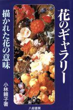 花のギャラリー 描かれた花の意味(単行本)