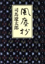 風塵抄(中公文庫)(1)(文庫)