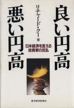良い円高 悪い円高 日本経済を変える投資家の反乱(単行本)