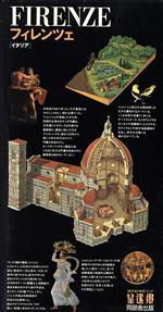 フィレンツェ イタリア(旅する21世紀ブック1望遠郷1)(単行本)