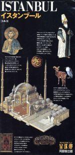 イスタンブールトルコ旅する21世紀ブック2望遠郷2