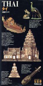 タイ 東南アジア(旅する21世紀ブック3望遠郷3)(単行本)
