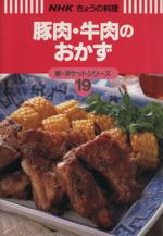 豚肉・牛肉のおかずNHKきょうの料理新・ポケットシリーズ19新・ポケットシリ-ズ19