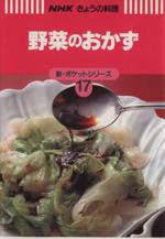 野菜のおかず(NHKきょうの料理新・ポケットシリーズ17新・ポケットシリ-ズ17)(単行本)