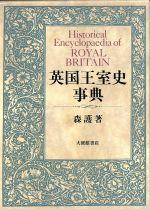 英国王室史事典(単行本)