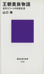 王朝貴族物語 古代エリートの日常生活(講談社現代新書1208)(新書)