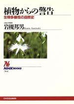 植物からの警告生物多様性の自然史NHKブックス704