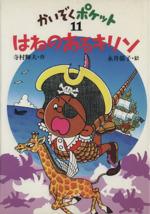 はねのあるキリン(かいぞくポケット11)(児童書)