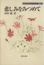 悲しみをみつめて(C.S.ルイス宗教著作集6)(単行本)