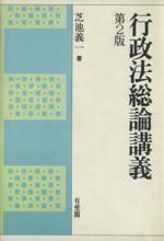 行政法総論講義(単行本)