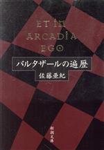 バルタザールの遍歴(新潮文庫)(文庫)