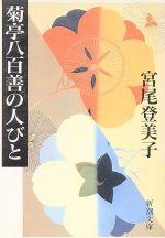 菊亭八百善の人びと(新潮文庫)(文庫)