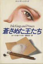 蒼ざめた王たち(ハヤカワ・ミステリ文庫)(文庫)