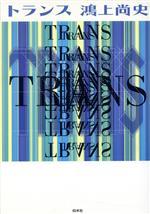トランス(単行本)
