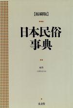 日本民俗事典(単行本)