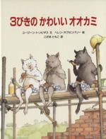 3びきのかわいいオオカミ(児童書)