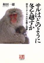 サルはどのように冬を越すか 野生ニホンザルの生態と保護(人間選書177)(単行本)