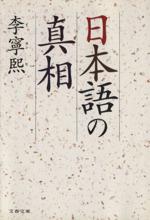 日本語の真相(文春文庫)(文庫)