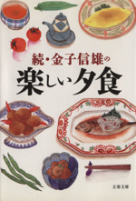 続・金子信雄の楽しい夕食(文春文庫)(続)(文庫)