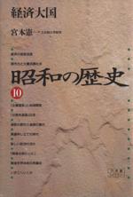 昭和の歴史-経済大国(小学館ライブラリー1030)(10)(新書)