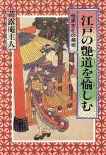 江戸の艶道を愉しむ 性愛文化の探究(単行本)