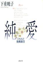 純愛 エセルと陸奥広吉(単行本)