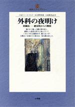 外科の夜明け 防腐法 絶対死からの解放(地球人ライブラリー009)(単行本)