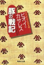 豚の戦記(集英社文庫)(文庫)