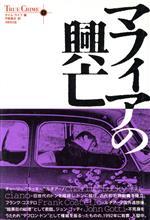 マフィアの興亡(TRUE CRIMEシリーズ3)(単行本)